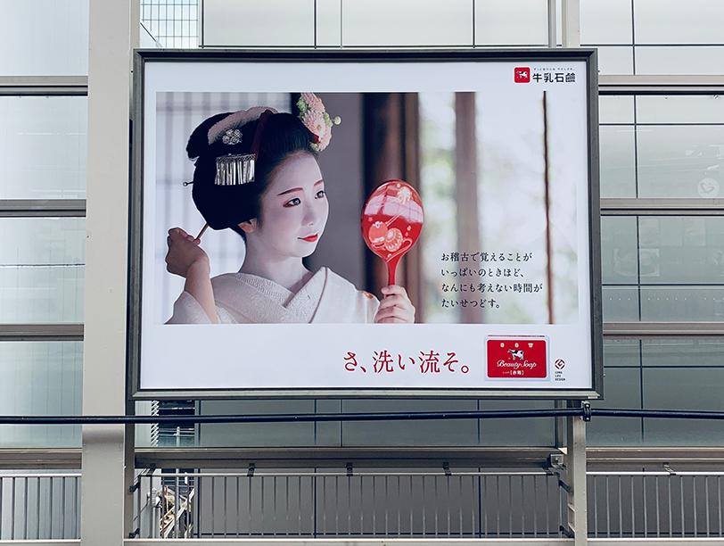 Branded billboard